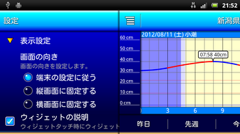 device-2012-08-11-215316.png