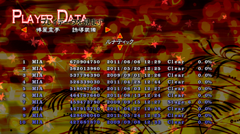 th10_reimu_a_lunatic_20110606.png