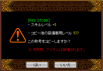 RedStone 17.03.06[01].png