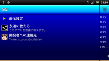 device-2012-08-11-213427.png